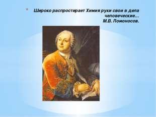 Широко распростирает Химия руки свои в дела человеческие… М.В. Ломоносов.