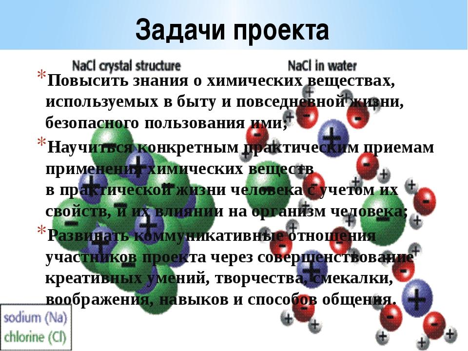 Задачи проекта Повысить знания о химических веществах, используемых в быту и...
