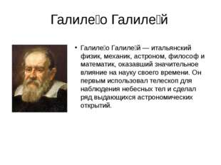 Галиле́о Галиле́й Галиле́о Галиле́й — итальянский физик, механик, астроном, ф