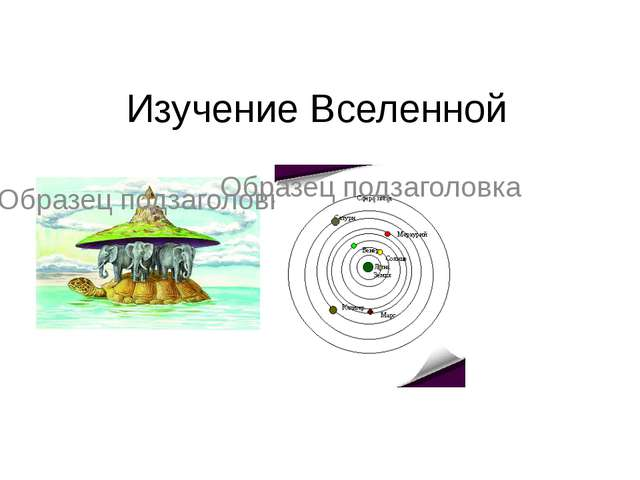 Изучение Вселенной