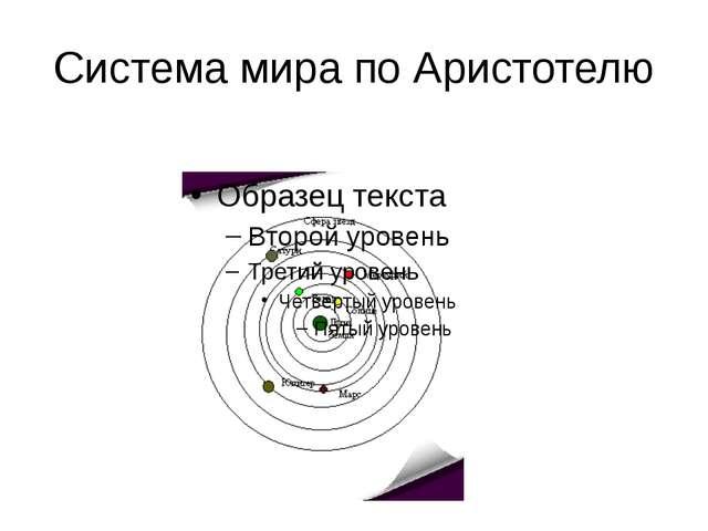 Система мира по Аристотелю