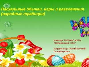 """Пасхальные обычаи, игры и развлечения (народные традиции) команда """"Бабочки"""""""
