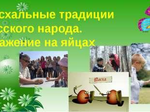 Пасхальные традиции русского народа. Сражение на яйцах