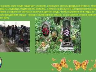 В Пасху в нашем селе люди поминают усопших, посещают могилы родных и близких