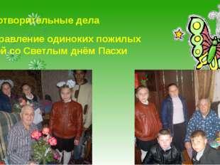 Благотворительные дела Поздравление одиноких пожилых людей со Светлым днём Па