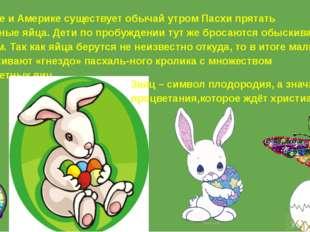 В Европе и Америке существует обычай утром Пасхи прятать пасхальные яйца. Дет