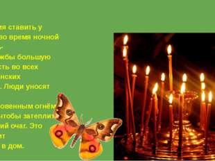 Традиция ставить у алтаря во время ночной пасхаль- ной службы большую свечу е