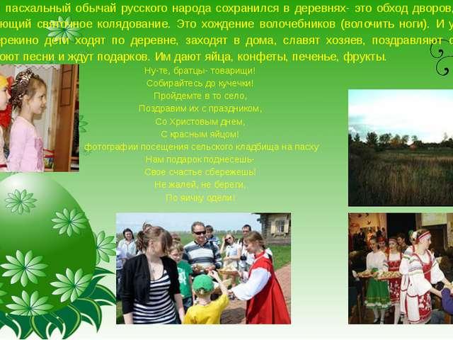 Еще один пасхальный обычай русского народа сохранился в деревнях- это обход...
