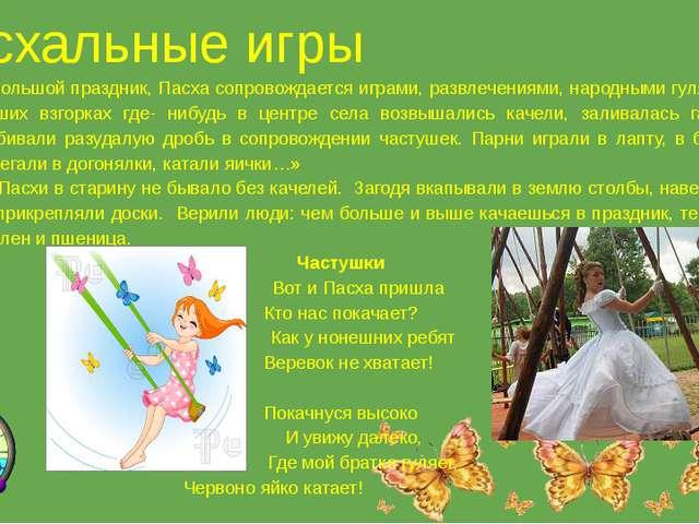 Пасхальные игры Как всякий большой праздник, Пасха сопровождается играми, ра...
