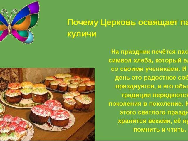На праздник печётся пасха, как символ хлеба, который ел Иисус со своими учени...
