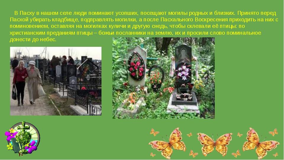 В Пасху в нашем селе люди поминают усопших, посещают могилы родных и близких...