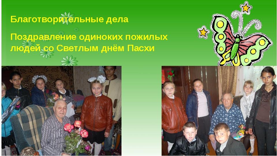 Благотворительные дела Поздравление одиноких пожилых людей со Светлым днём Па...
