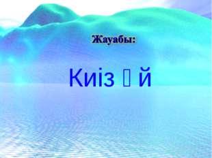 Киіз үй