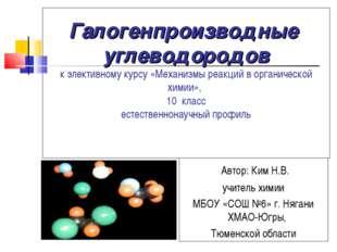 Галогенпроизводные углеводородов к элективному курсу «Механизмы реакций в орг