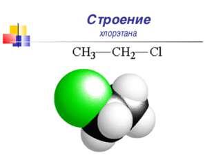 Строение хлорэтана