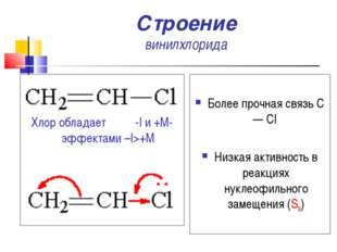 Строение винилхлорида Более прочная связь С — Cl Низкая активность в реакциях