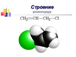 Строение аллилхлорида