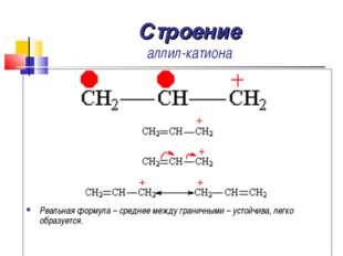 Строение аллил-катиона Реальная формула – среднее между граничными – устойчив