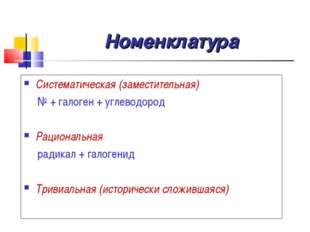 Номенклатура Систематическая (заместительная) № + галоген + углеводород Рацио