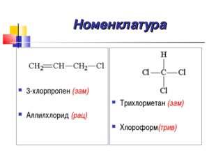 Номенклатура 3-хлорпропен (зам) Аллилхлорид (рац) Трихлорметан (зам) Хлорофор