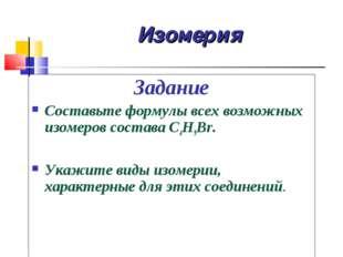 Изомерия Задание Составьте формулы всех возможных изомеров состава С4Н9Вr. Ук