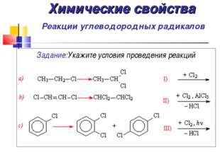Химические свойства Реакции углеводородных радикалов Задание:Укажите условия