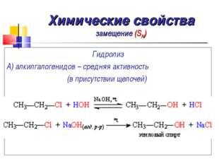 Химические свойства замещение (SN) Гидролиз А) алкилгалогенидов – средняя акт