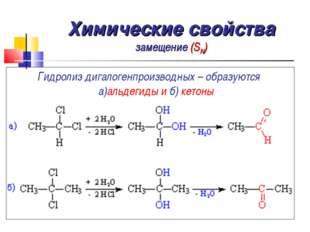 Химические свойства замещение (SN) Гидролиз дигалогенпроизводных – образуются