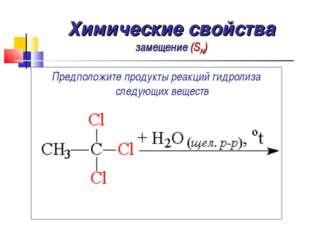 Химические свойства замещение (SN) Предположите продукты реакций гидролиза сл