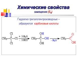 Химические свойства замещение (SN) Гидролиз тригалогенпроизводных – образуютс