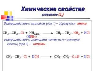 Химические свойства замещение (SN) Взаимодействие с аммиаком (при 0t) – образ