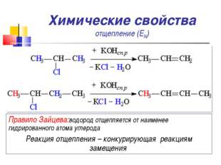 Химические свойства отщепление (ЕN) Правило Зайцева:водород отщепляется от на
