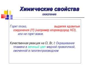 Химические свойства окисление Горят плохо, выделяя ядовитые соединения (!!!)