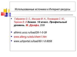 Использованные источники и Интернет-ресурсы Габриелян О. С., Маскаев Ф. Н., П