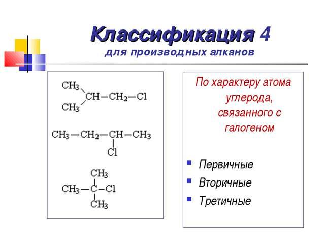 Классификация 4 для производных алканов По характеру атома углерода, связанно...