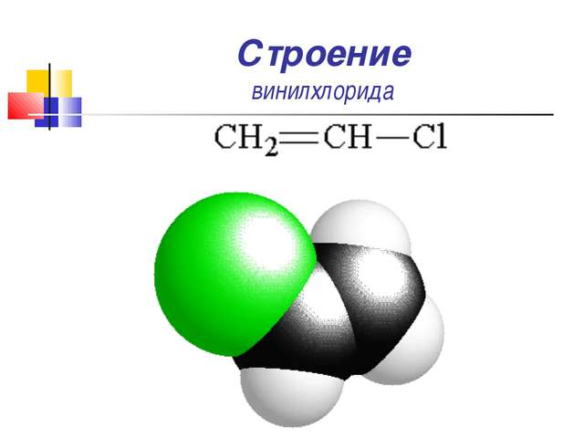 Строение винилхлорида