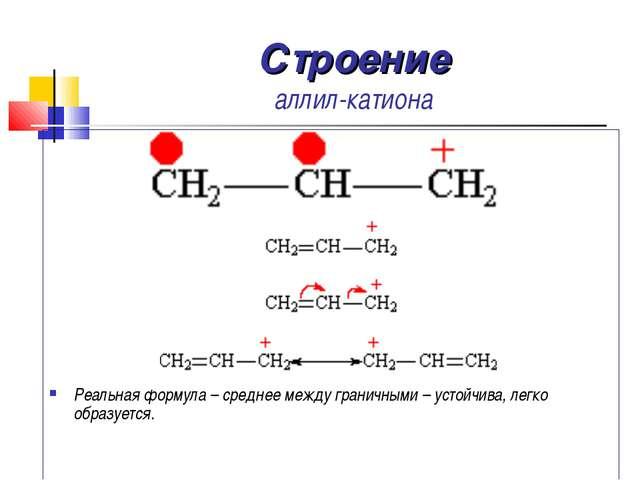 Строение аллил-катиона Реальная формула – среднее между граничными – устойчив...