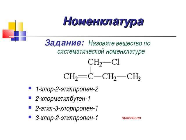 Номенклатура Задание: Назовите вещество по систематической номенклатуре 1-хло...