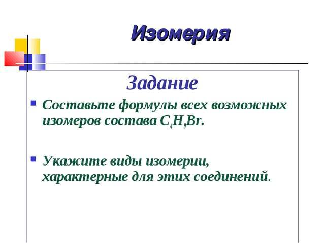 Изомерия Задание Составьте формулы всех возможных изомеров состава С4Н9Вr. Ук...