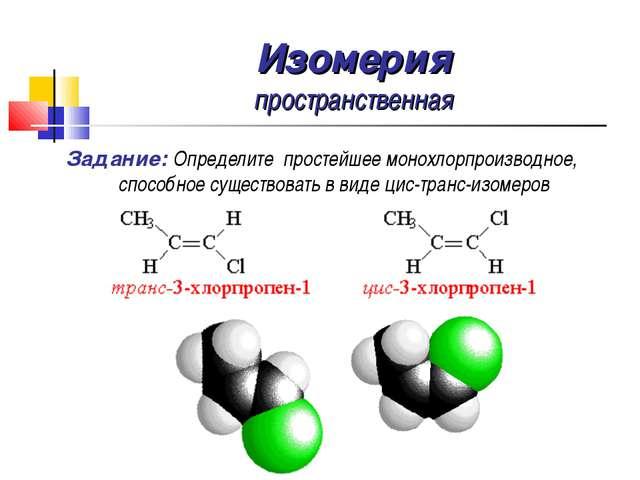 Изомерия пространственная Задание: Определите простейшее монохлорпроизводное,...