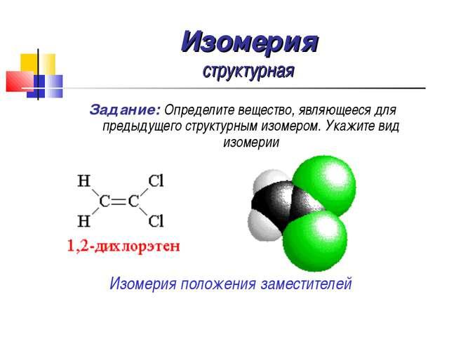 Изомерия структурная Задание: Определите вещество, являющееся для предыдущего...