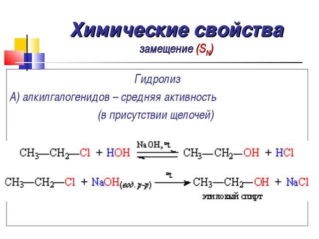 Химические свойства замещение (SN) Гидролиз А) алкилгалогенидов – средняя акт...