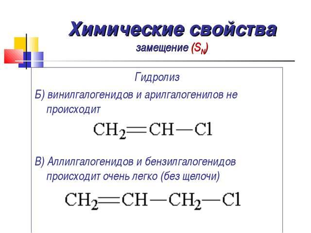 Химические свойства замещение (SN) Гидролиз Б) винилгалогенидов и арилгалоген...