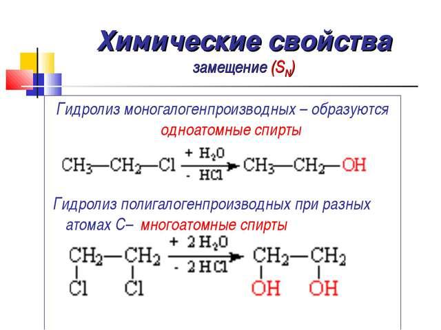 Химические свойства замещение (SN) Гидролиз моногалогенпроизводных – образуют...