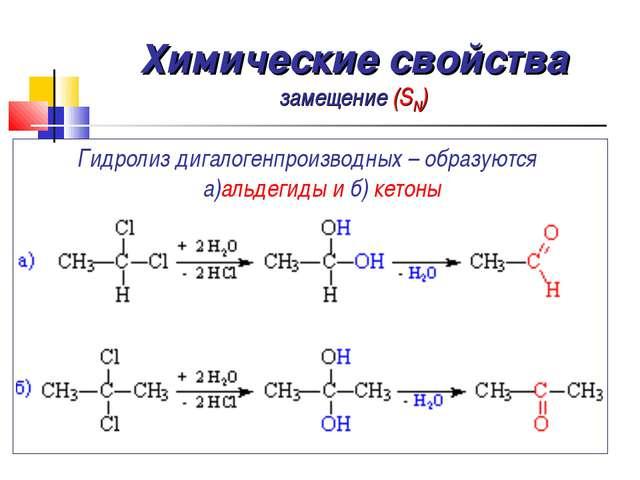 Химические свойства замещение (SN) Гидролиз дигалогенпроизводных – образуются...