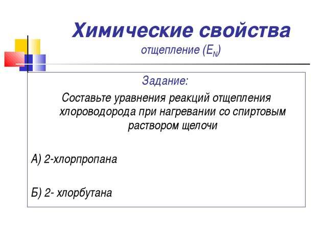 Химические свойства отщепление (ЕN) Задание: Составьте уравнения реакций отще...