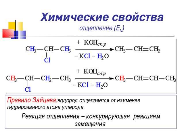 Химические свойства отщепление (ЕN) Правило Зайцева:водород отщепляется от на...