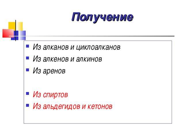 Получение Из алканов и циклоалканов Из алкенов и алкинов Из аренов Из спиртов...