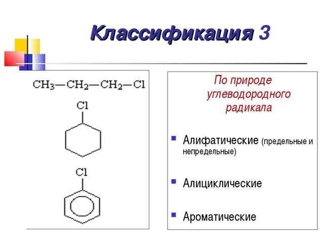 Классификация 3 По природе углеводородного радикала Алифатические (предельные...