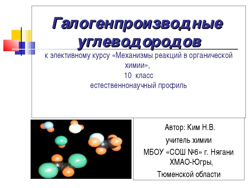 Галогенпроизводные углеводородов к элективному курсу «Механизмы реакций в орг...